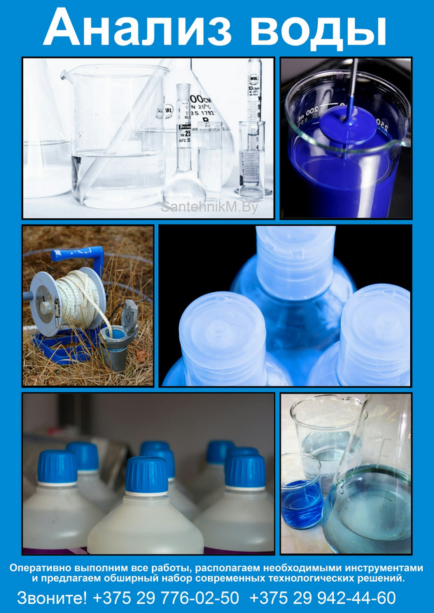 Анализ питьевой воды в минске стоимость